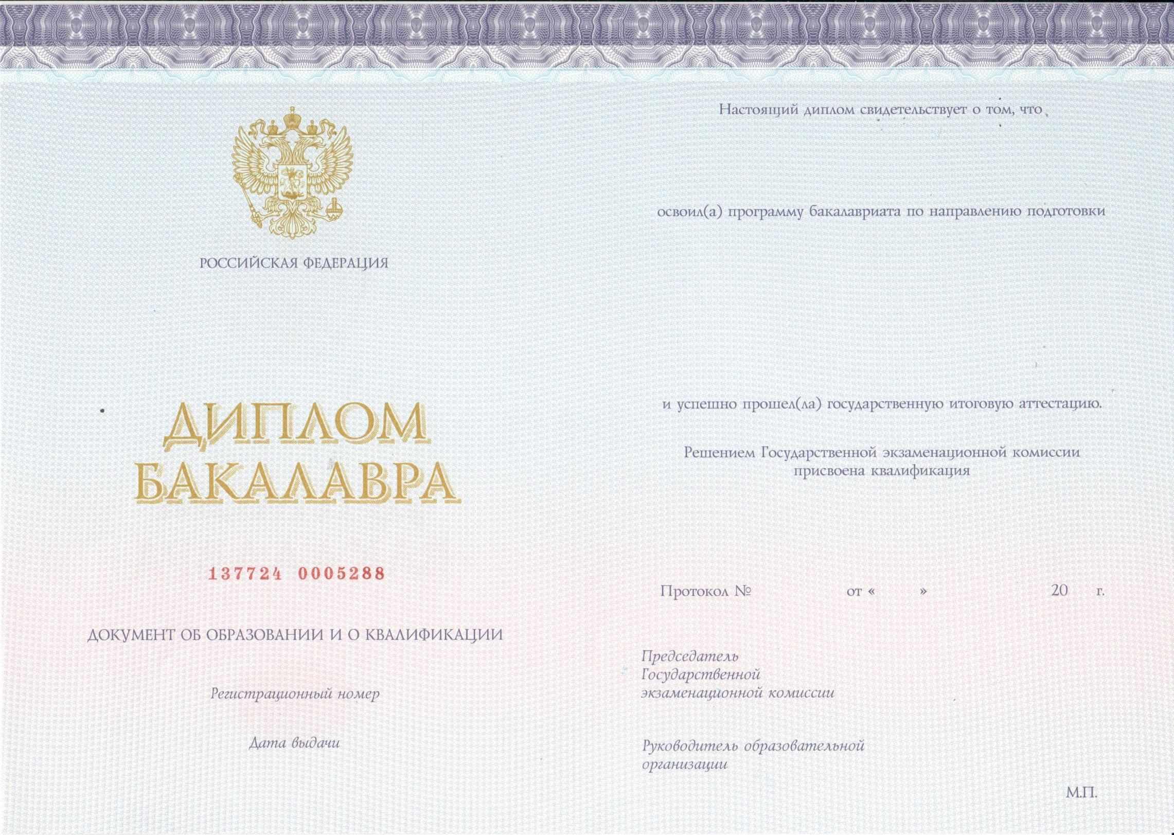бакалавр диплом