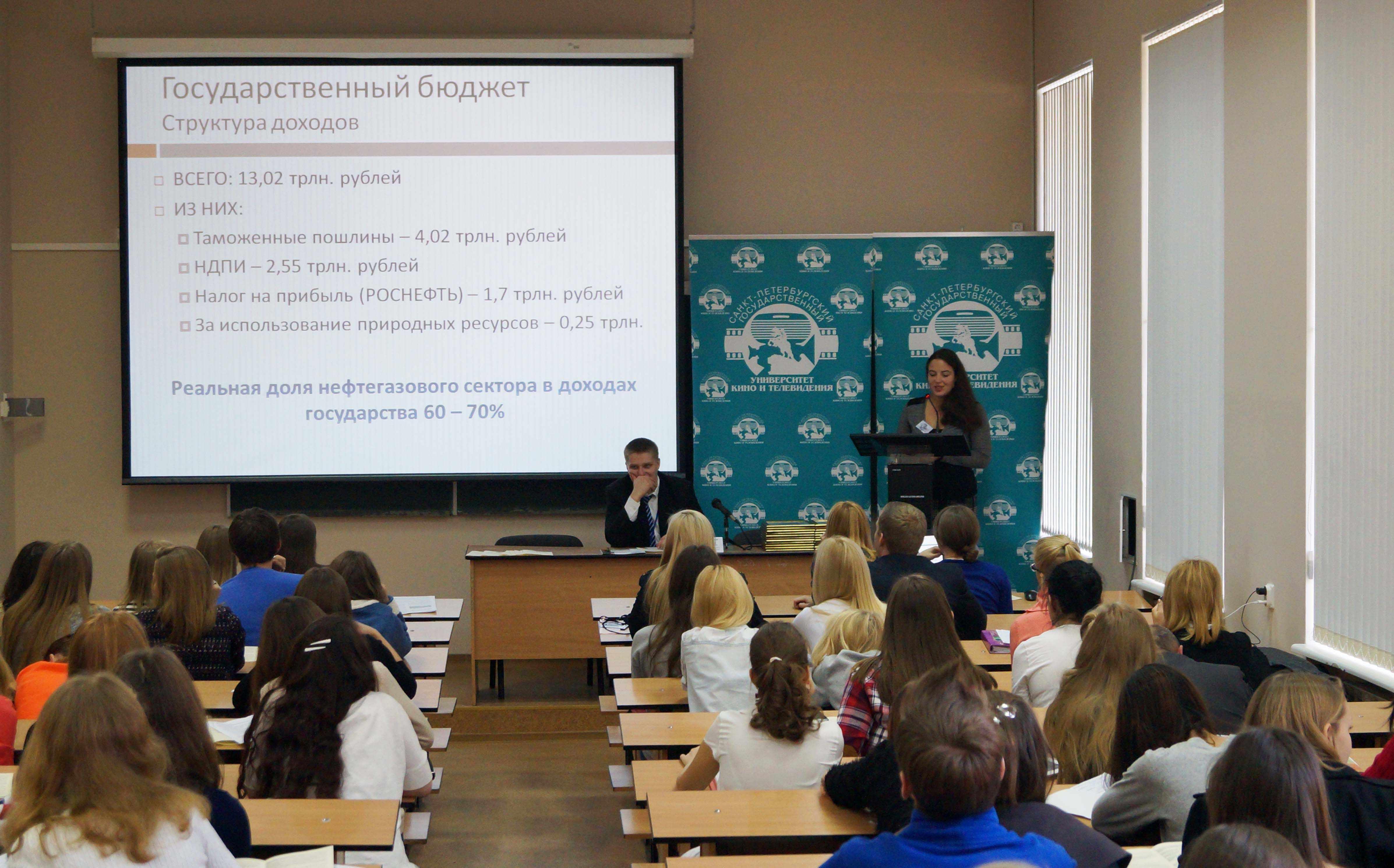 Обучение в Санкт-Петербургском государственном университете