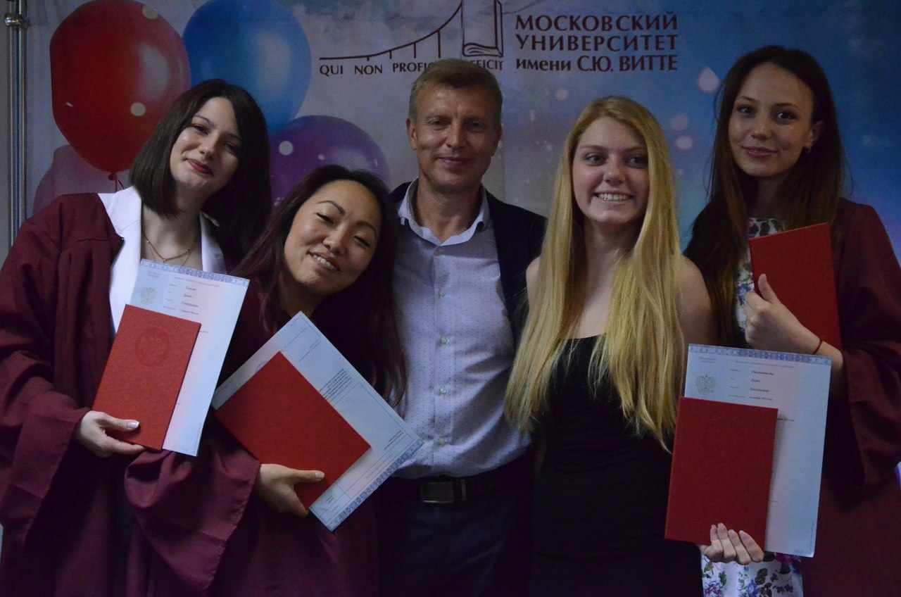 Московский университет имени ВИтте