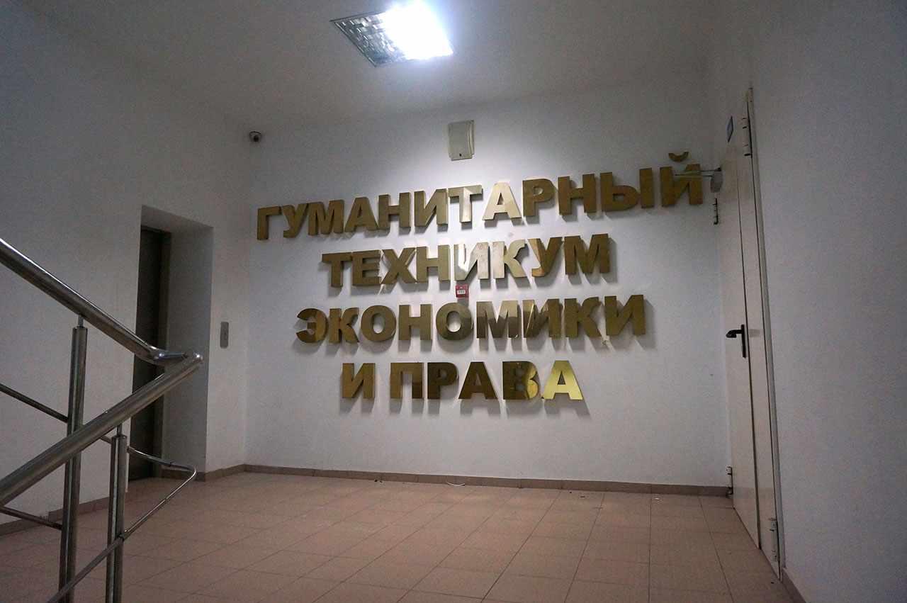 ГТЭП (Гуманитарный техникум экономики и права)