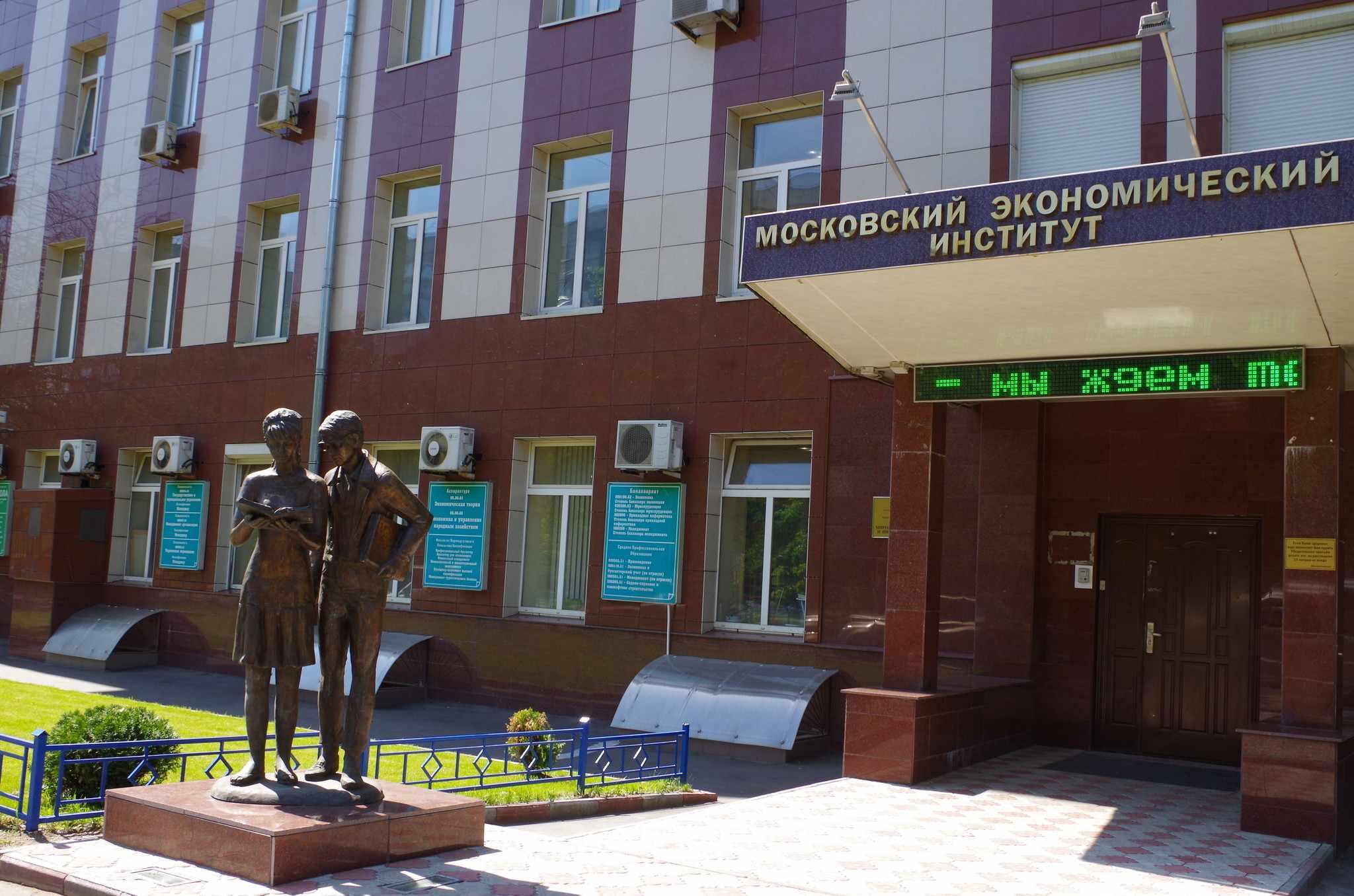 Московский экономический институт (МЭИ) – негосударственный вуз, предоставляющий возможность получить качественное высшее образование и диплом государственного образца