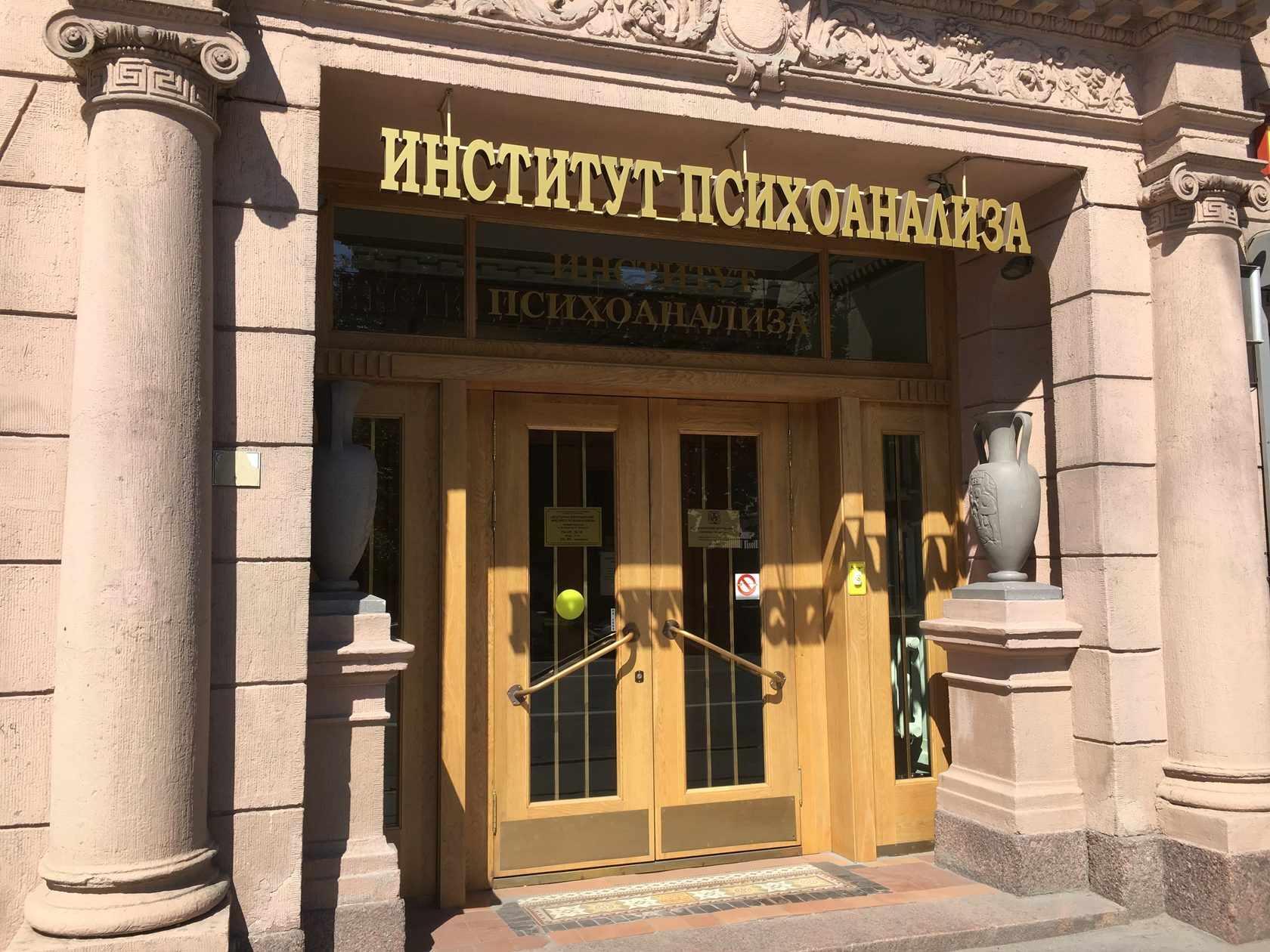 Восточно Европейский институт психоанализа