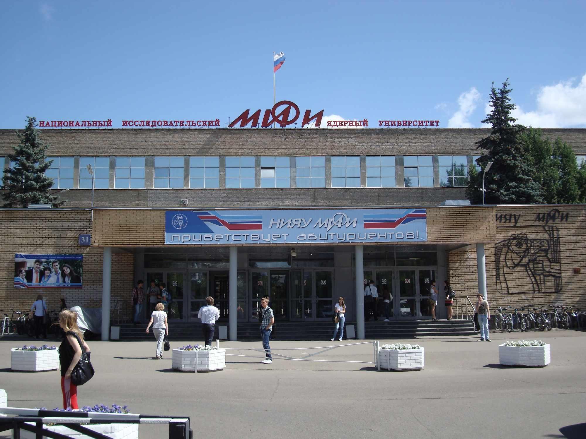 Национальный исследовательский ядерный университет «МИФИ» (Московский инженерно-физический институт) - один из первых национальных исследовательских университетов России