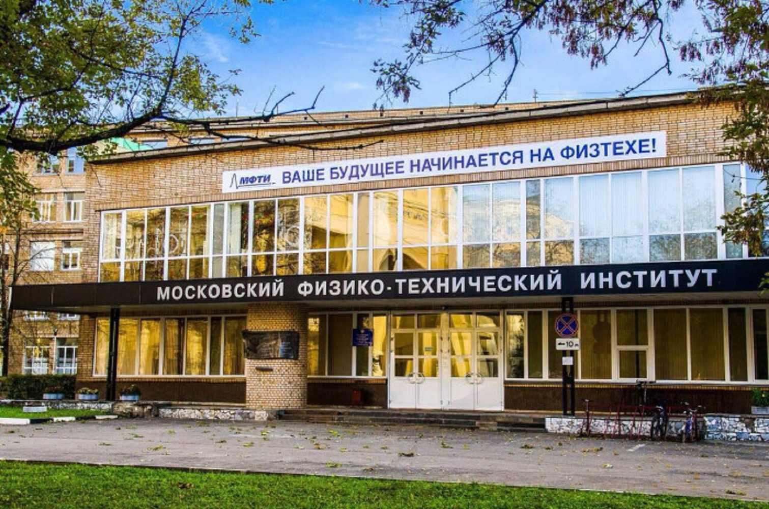МФТИ – Московский физико-технический институт