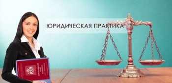 дневник прохождения учебной практики юриста