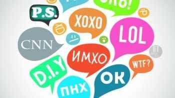 Акронимы и аббревиатуры