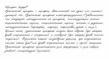 Что такое рукописный шрифт